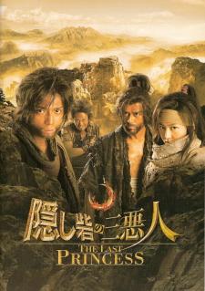 『隠し砦の三悪人/THE LAST PRINCESS』(2008)_e0033570_2314282.jpg