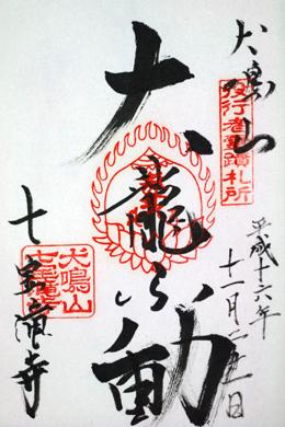 犬鳴山  七寳瀧寺 しっぽうりゅうじ_a0045381_1712942.jpg