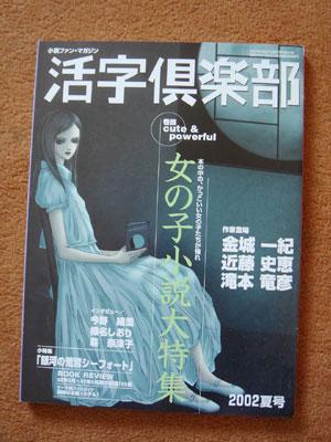 小樽文学館_c0077407_9325864.jpg