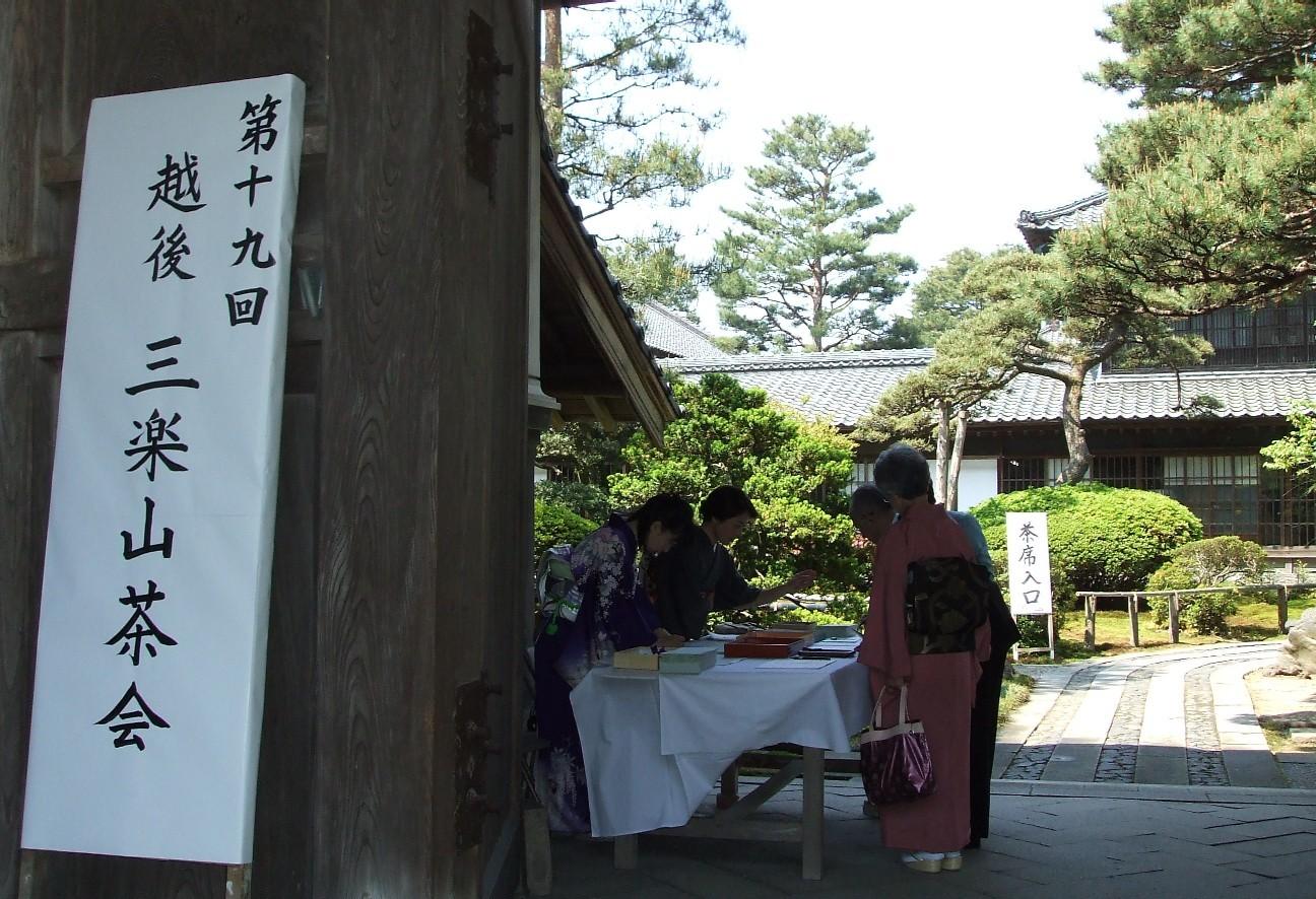 三楽山茶会_e0135219_15585234.jpg