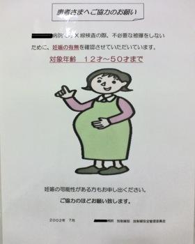 難しい問題です・・・ (妊娠の確認)_b0028732_1264785.jpg