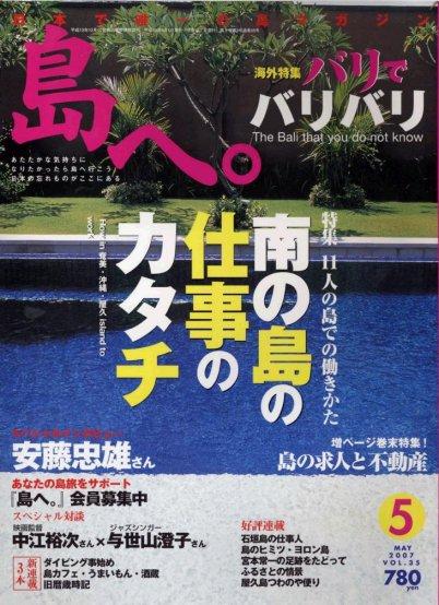 雑誌に_f0001871_20432648.jpg