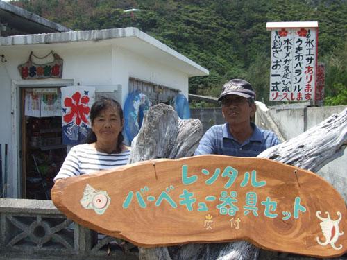 ご主人が愛した加計呂麻島の海_e0028387_23303755.jpg