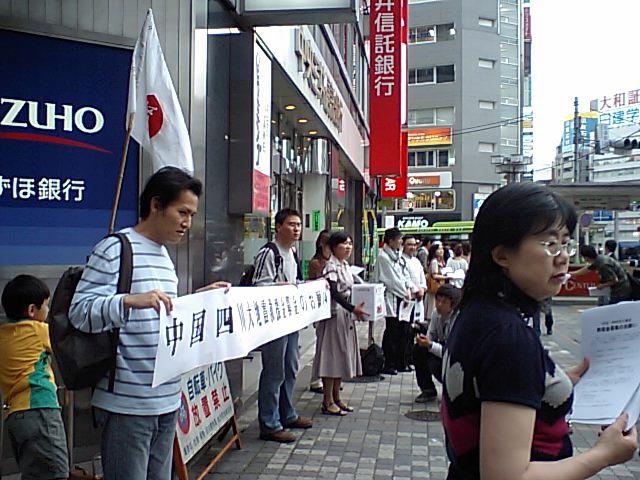 漢語角参加者たち 池袋駅前での募金活動写真その1_d0027795_1715393.jpg