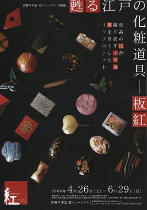 甦る江戸の化粧道具―板紅_c0129404_19113459.jpg