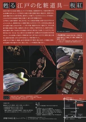甦る江戸の化粧道具―板紅_c0129404_1912086.jpg