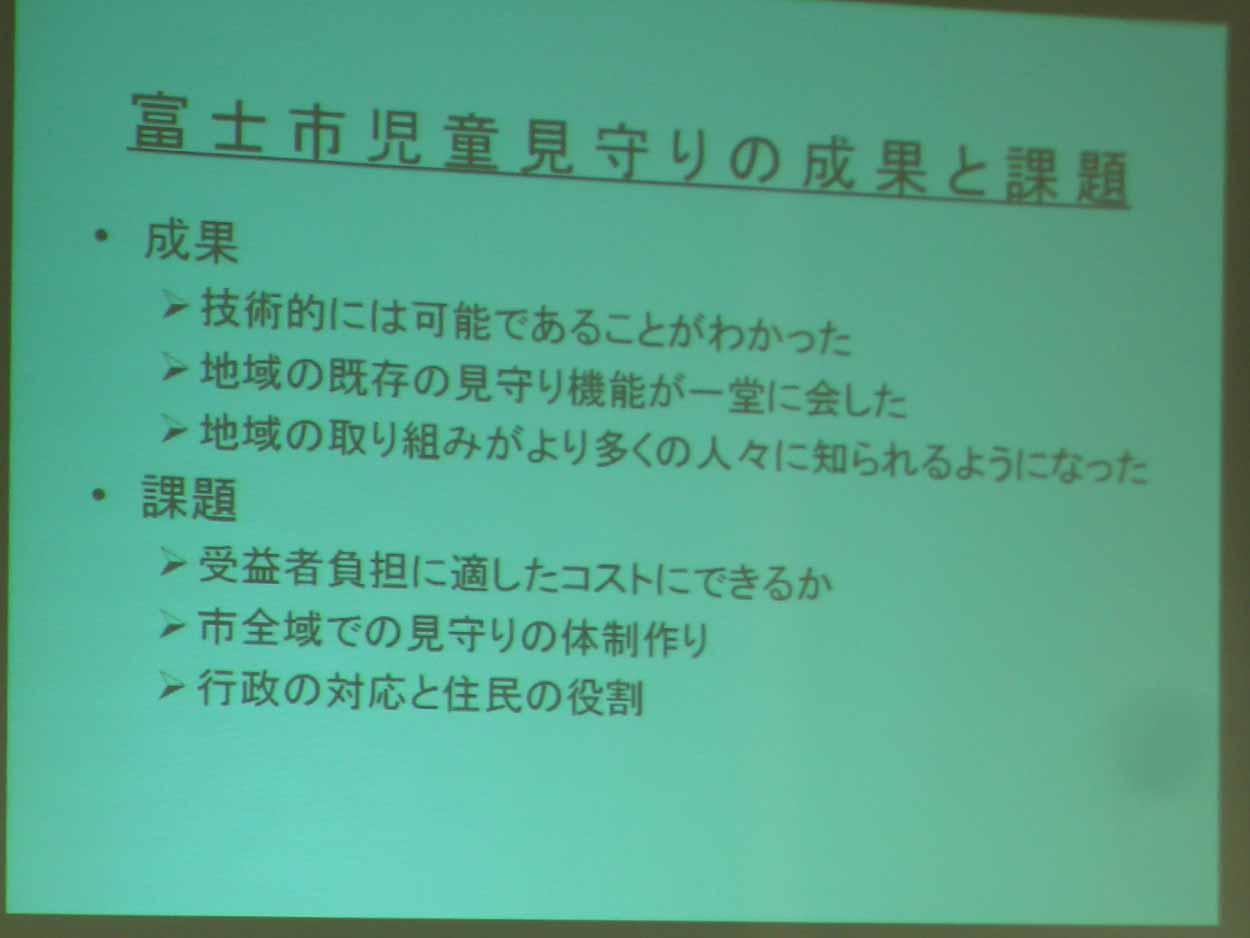 「NPO法人コミュニティシンクタンクふじ」の5周年総会_f0141310_2333567.jpg