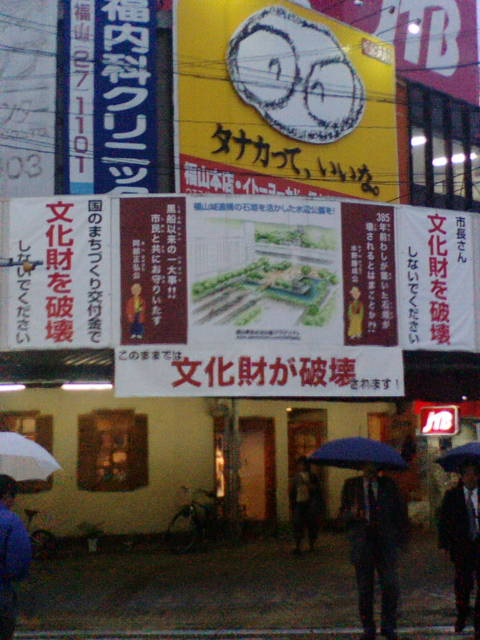 補助金行政が文化財破壊_e0094315_18511656.jpg