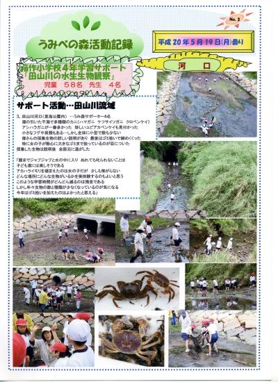 箱作小学校4年学習サポート「田山川の水生生物観察」_c0108460_23473942.jpg