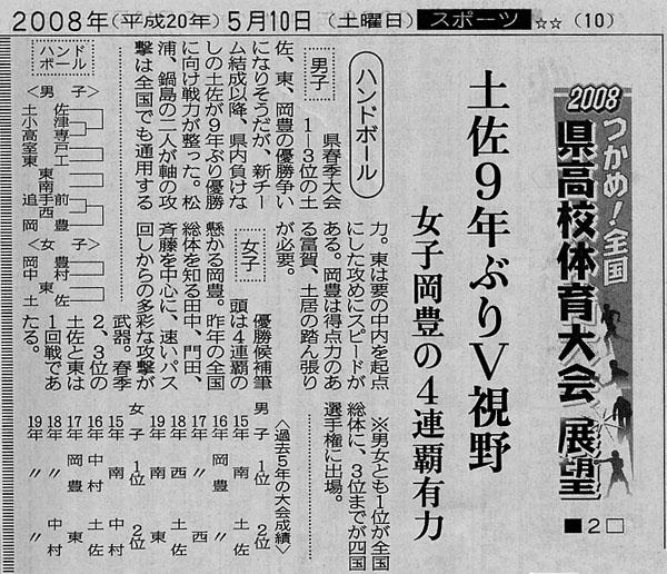 H20高校県体~実に9年ぶりの優勝!!_b0025069_11423961.jpg