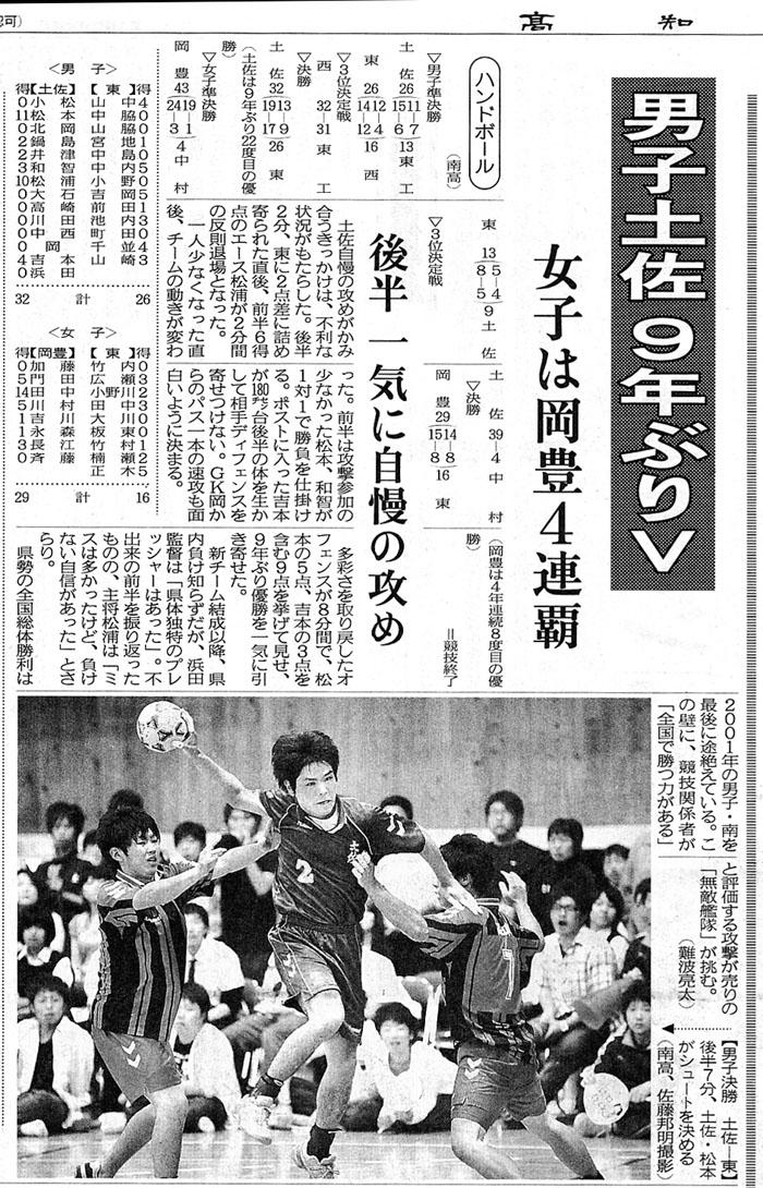 H20高校県体~実に9年ぶりの優勝!!_b0025069_1143298.jpg