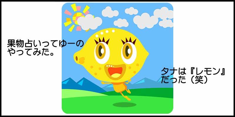 タナは『レモン』(笑)_f0119369_21344986.jpg