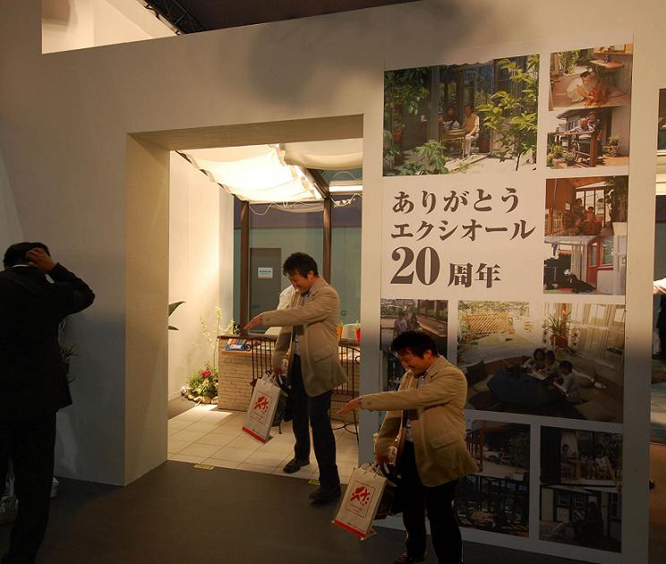 いまさら 関西エクステリアフェア2008・・・_c0154671_19422217.jpg