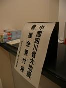 四川大地震の義援金の募集を行なわせていただいております_b0103889_2245326.jpg
