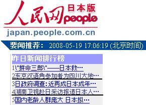 漢語角と湖南テレビ取材の報道 人民網日本版アクセス2位と4位に_d0027795_18343980.jpg