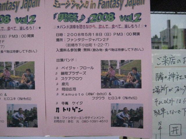男祭2008 Vol.2(08.05.18)_b0134499_23425797.jpg