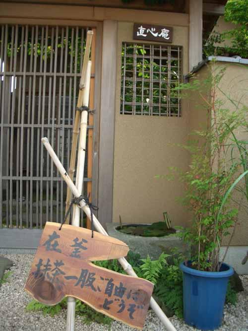 今泉 直心庵の「お茶会」_f0141310_23113965.jpg