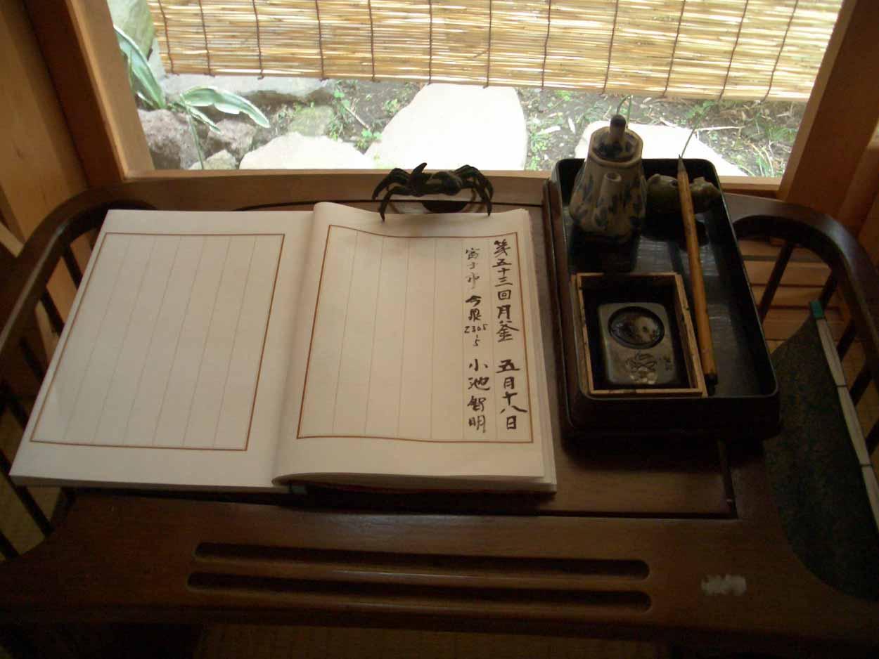 今泉 直心庵の「お茶会」_f0141310_2312445.jpg