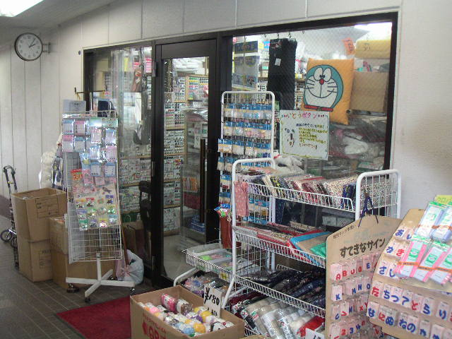 妙蓮寺、菊名エリアで唯一の洋裁用品店  【伊藤ボタン店】_e0146912_11115029.jpg