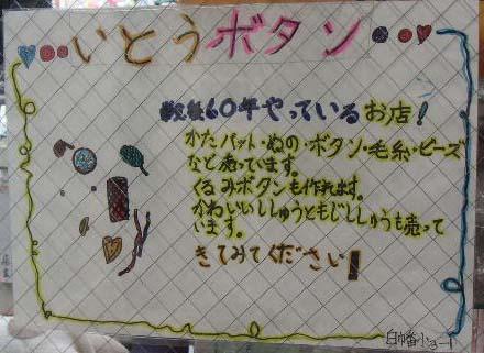 妙蓮寺、菊名エリアで唯一の洋裁用品店  【伊藤ボタン店】_e0146912_11254883.jpg