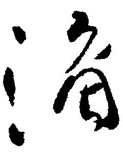 b0075826_003526.jpg