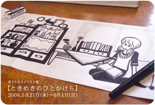 村上トモミ イラスト展〜「ときめきのひとかけら」_a0017350_1282666.jpg
