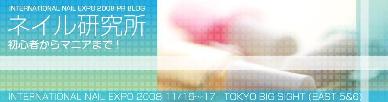 INTERNATIONAL NAIL EXPO 2008 PR BLOG 『ネイル研究所 初心者からマニアまで!』