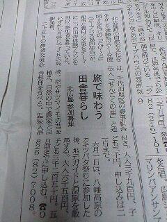 中国新聞! 広島都市圏_f0071456_19222811.jpg