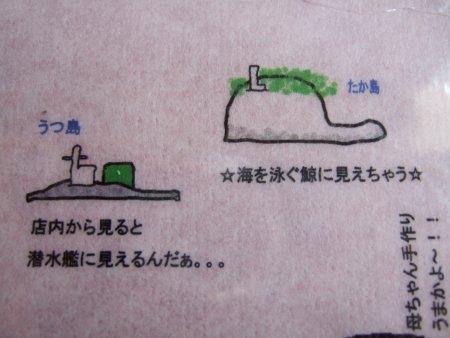 加部島の「かべしま」でイカを食べる!_f0167281_21223048.jpg