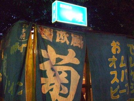 九州やきもの旅 1日目、福岡の夜編_f0167281_231765.jpg