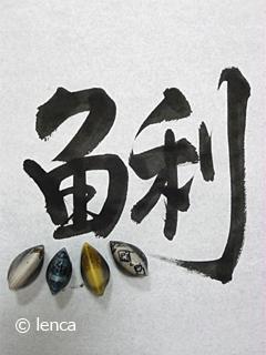 今が旬! 浜名湖で潮干狩り_c0053520_20583020.jpg