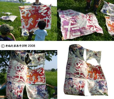 2008年5月アートの日レポート「布プリント」_c0120851_1842150.jpg