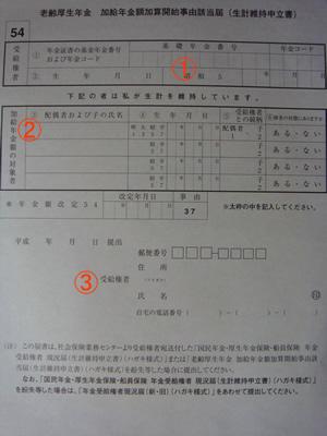 φ(.. )書類の書き方 七_d0132289_19542683.jpg