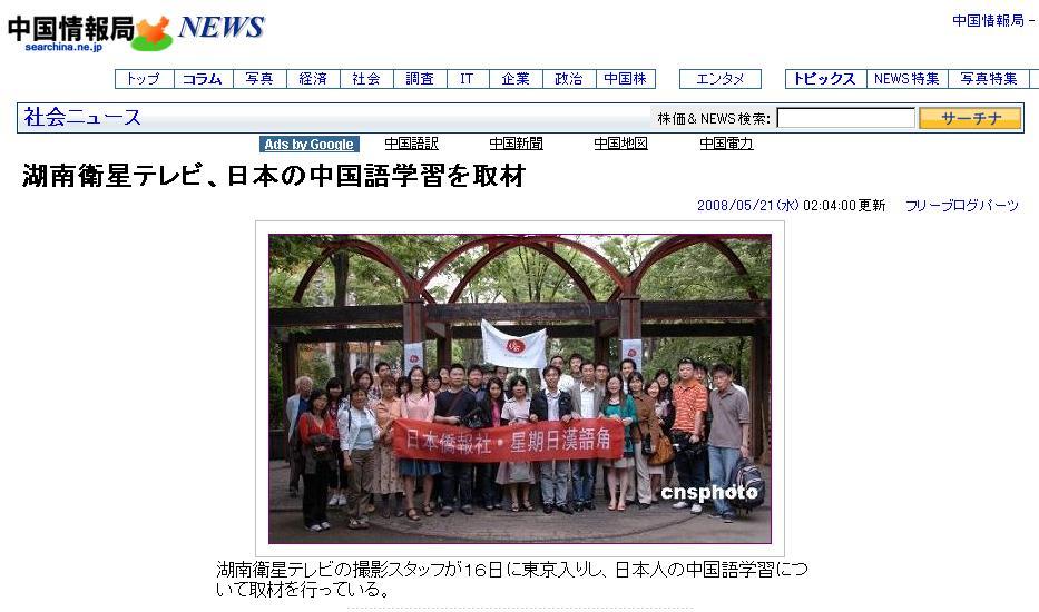 湖南衛星テレビ、日本の中国語学習を取材  中国情報局のホームページにも掲載_d0027795_932615.jpg
