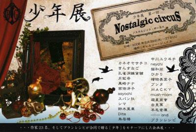 少年展「ノスタルジック・サーカス」開催中_c0077407_1182117.jpg