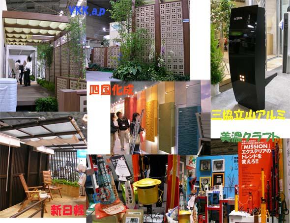 関西エクステリアフェア 2008_f0045132_16553928.jpg