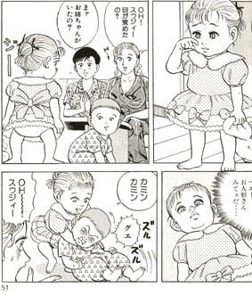 てやんでいbaby : 荻野庵