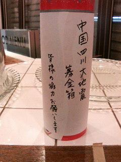 中国四川地震_a0075684_23322696.jpg