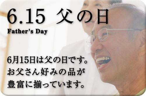 6月15日は父の日_e0016985_1114998.jpg