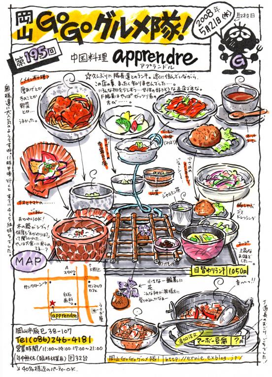 中国料理・apprendore(アプランドル)_d0118987_21285658.jpg
