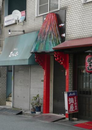 *大阪火山*_f0146198_17181359.jpg