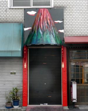 *大阪火山*_f0146198_17212575.jpg
