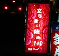 *大阪火山*_f0146198_17402148.jpg