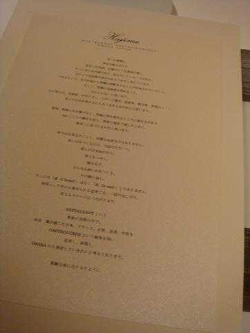 RESTAURANT GASTRONOMIQUE Hajime @再訪_b0118001_10291792.jpg