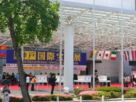 神戸国際宝飾展に行ってきました_c0089310_21352615.jpg