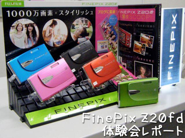 FinePix Z20fd 体験会_c0062832_18351857.jpg