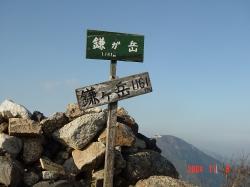 アーカイブ  鎌が岳登山記録 1161m_d0055236_1643045.jpg