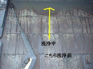 屋根の高圧洗浄作業_f0031037_1641332.jpg