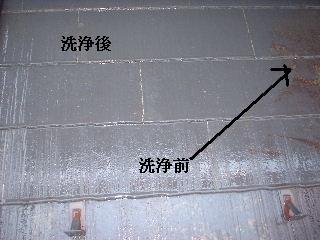 屋根の高圧洗浄作業_f0031037_164366.jpg