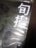 b0054546_2035696.jpg